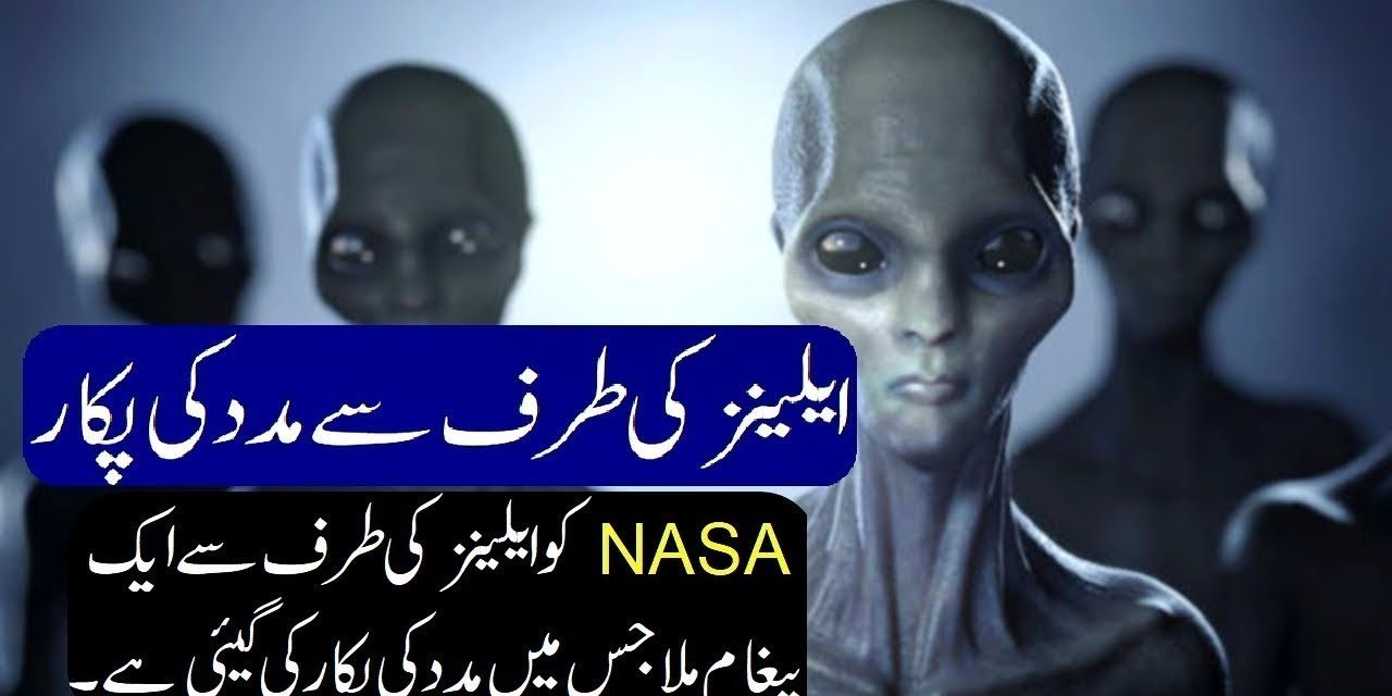 ALIENS Want Help! | NASA Received An SOS Call From Another Galaxy In Urdu / Hindi